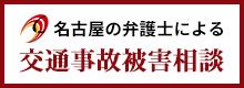 名古屋の弁護士による交通事故被害相談